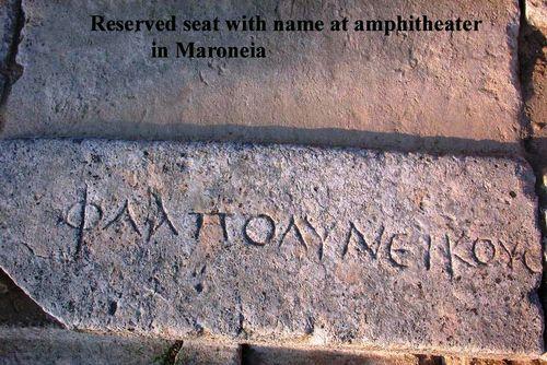 Engraved ampitheater seat Maroneia 4 15X10